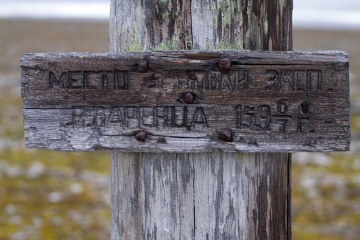 cross and inscription on wintering expedition of Willem Barents sea on island of Novaya Zemlya. Old nails. inscription in Cyrillic.