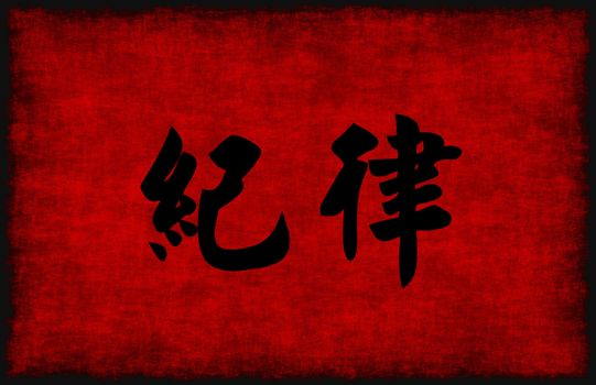 Chinese Calligraphy Symbol for Discipline