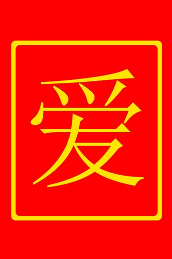 Chinese character LOVE in gold on red background.