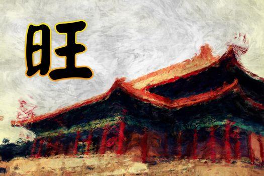 Flourish Chinese Calligraphy