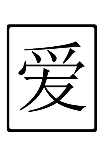 Chinese character LOVE in black on white background.