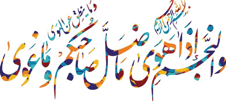 arabic calligraphy almighty god allah most gracious