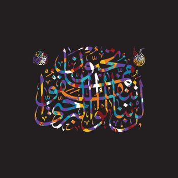 arabic calligraphy allah only god most merciful