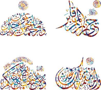 arabic calligraphy allah god most merciful gracious set