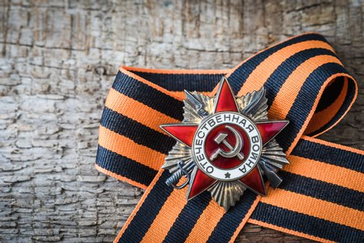 The Soviet order of the Second World war and George ribbon Victory Day 9 May postcard concept