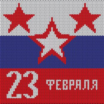 Defender of the Fatherland Day. February 23 - text in Russian. Colors of the Russian flag, red five-pointed stars. Imitation knitted fabric. Banner, invitation, greeting card, flag.