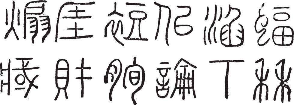 Chuan writing, average antiquity, vintage engraving.