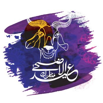 Eid-Al-Adha calligraphy with goat on brush strokes.