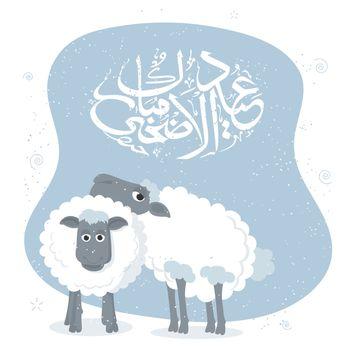 Cartoon sheep with Eid-Al-Adha Mubarak calligraphy.