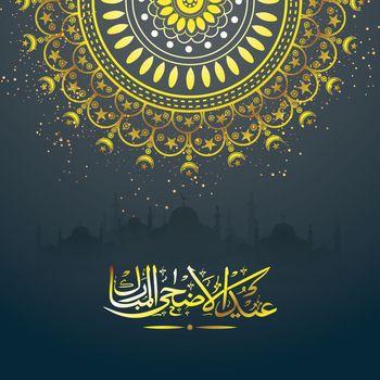 Golden Eid-Al-Adha calligraphy with floral mandala.