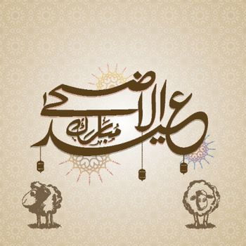 Arabic Calligraphy for Eid-Al-Adha Mubarak.
