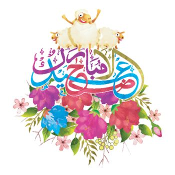Colorful Eid-Al-Adha calligraphy with beautiful flowers.