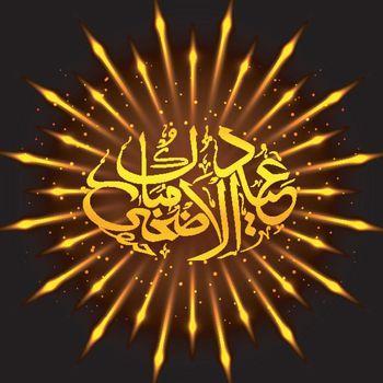 Arabic Calligraphy of Eid-Al-Adha with burst effect.