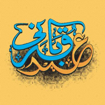 Eid-Al-Adha calligraphy design in blue and yellow colors.