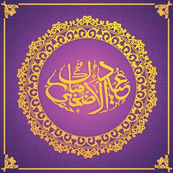 Vintage floral frame with Eid-Al-Adha calligraphy.