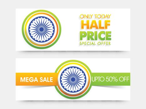 Half Price Sale web headers for 15th August.