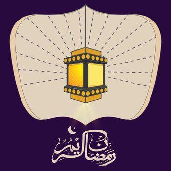 Ramadan Kareem celebration with hanging lamp.