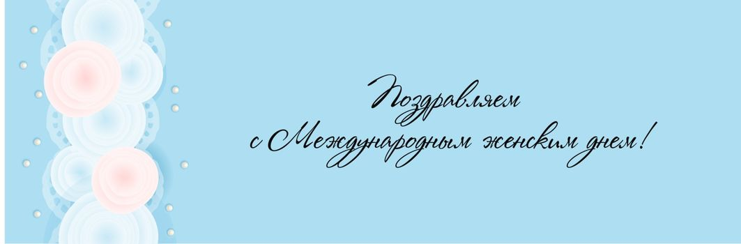 Horizontal banner, header for the website for International Women's Day. March 8. Blue background. Ready-made posters for printing. Translation from Russian: Congratulations on International
