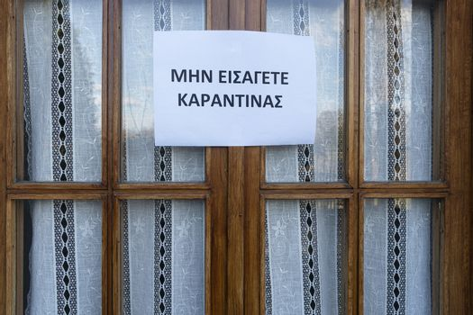 No entry in  Greek  language sign
