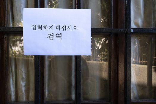 No entry in  Korean  language sign