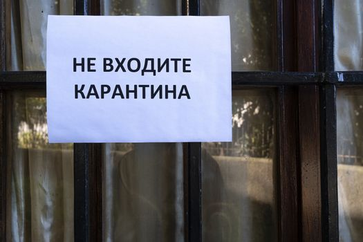 No entry in  Russian  language sign