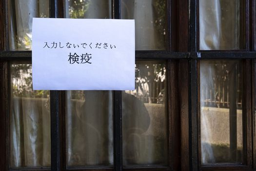 No entry in Japanese   language sign