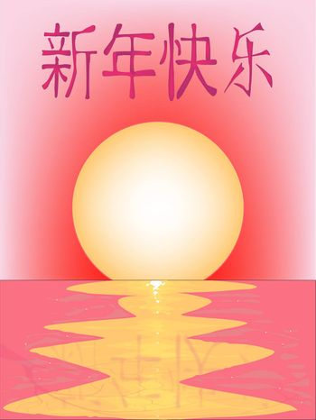 The text 'Chinese New Year' set against a pink backdrop.