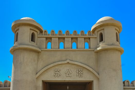 The entrance to Emin Minaret and mosque (Chinese characters translation - Su Gong Tower)