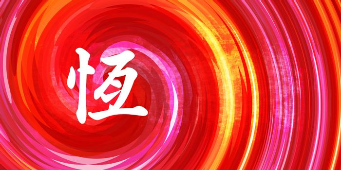 Perseverance Chinese Symbol in Calligraphy on Red Orange Background