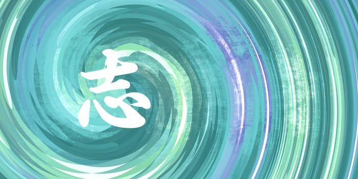 Ambition Chinese Symbol