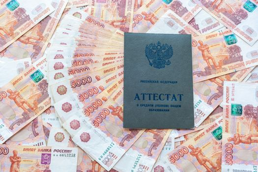 The five thousandth Russian rubles bear a certificate of secondary complete general education
