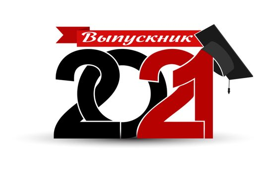 Class and graduates of 2021 with a graduation cap. Vector illustration for design and theme design. Language Russian