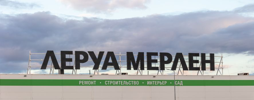 Barnaul, Russia - September 18, 2020: Panoramic shot of the front sign in Leroy Merlin construction store. Cloudy sunset sky as a background.