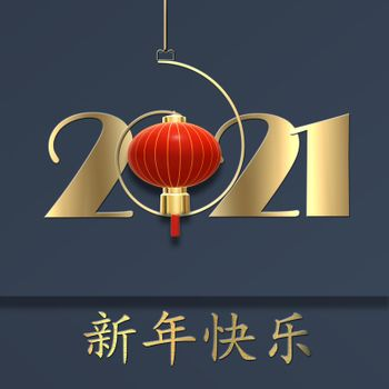 Chinese New Year 2021. Gold text Happy Chinese new year, digit 2021, lantern on blue background.. Design for greetings card, invitation, posters, brochure, calendar. 3D illustration