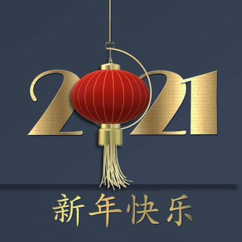 Chinese New Year 2021. Gold text Happy Chinese new year, digit 2021, lantern on blue background. Design for greetings card, invitation, posters, brochure, calendar. 3D illustration