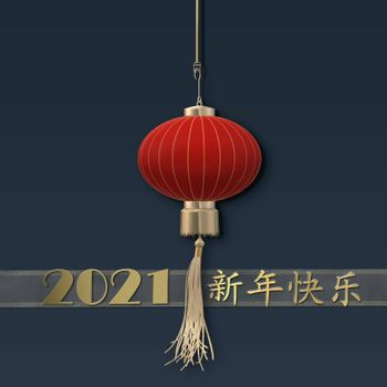 Chinese 2021 New Year over blue. Red realistic lantern Gold text Happy Chinese new year, digit 2021. Design for greetings, oriental new year card. 3D illustration