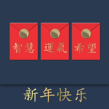 Chinese New Year design with lucky envelopes over blue. Red Chinese lucky envelopes with text, Chinese translation Happy New Year, Luck, Hope, Wisdom. Design for greetings, Asian card. 3D illustration