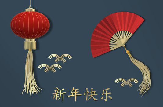 Chinese new year. Red fan, oriental style lantern over blue. Greetings, invitation, poster, brochure. Gold text Chinese translation Happy New Year. Minimalist design. 3D render