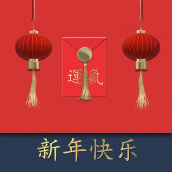 Chinese 2021 New Year over red. Red realistic lanterns. Red Chinese lucky envelope with text Chinese translation Luck. Text Chinese translation Happy New Year. 3D rendering