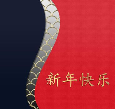 Minimalist Chinese New Year card. Red blue curves with gold oriental pattern. Gold Chinese text Happy New Year. Place for text, mock up. 3D illustration