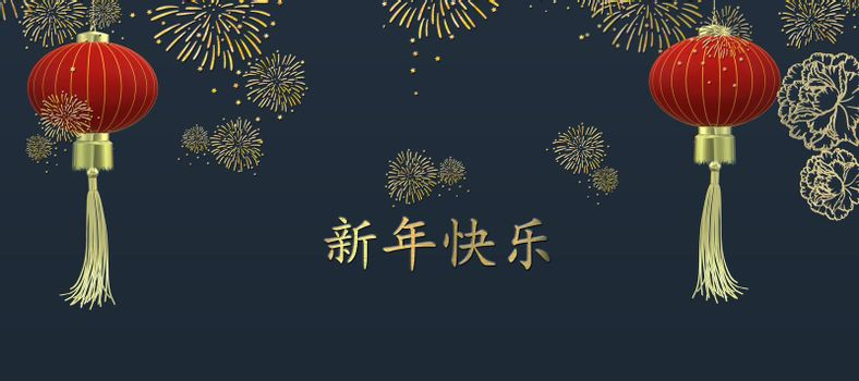 Happy New Year card. Rad hanging lanterns, fireworks over blue. Happy Chinese new year golden text in Chinese. Design for greetings, poster, brochure, calendar, flyers, banners. Horizontal 3D render