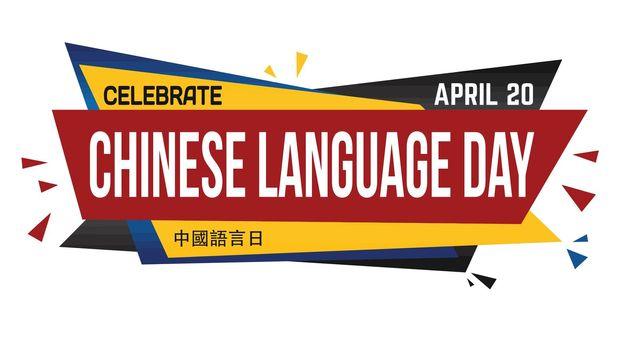 Chinese language day banner design