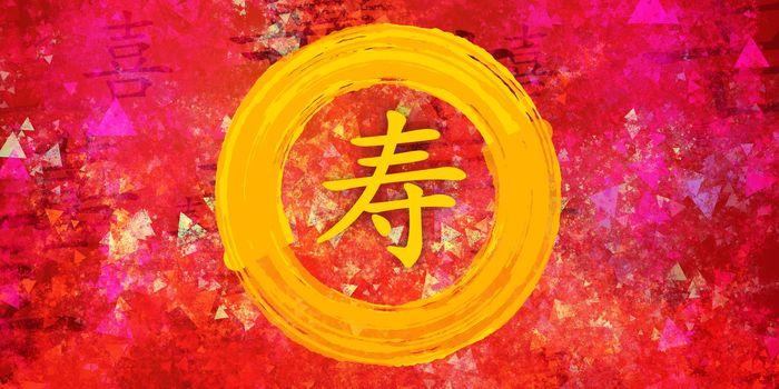 Longevity in Chinese Calligraphy