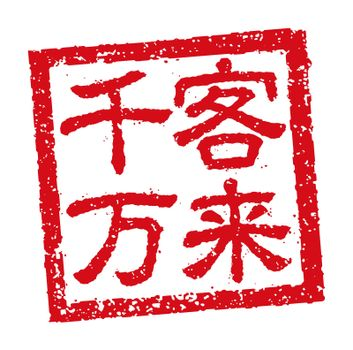 Rubber stamp illustration often used in Japanese restaurants and pubs | flourish