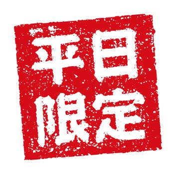 Rubber stamp illustration often used in Japanese restaurants and pubs | Weekdays only