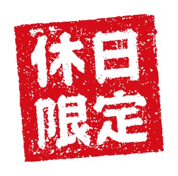 Rubber stamp illustration often used in Japanese restaurants and pubs | Holiday only