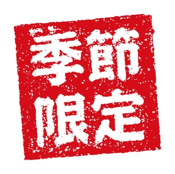 Rubber stamp illustration often used in Japanese restaurants and pubs | Seasonal