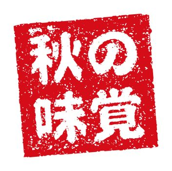 Rubber stamp illustration often used in Japanese restaurants and pubs |  autumn food