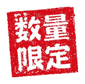 Rubber stamp illustration often used in Japanese restaurants and pubs   limited