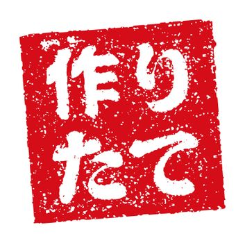 Rubber stamp illustration often used in Japanese restaurants and pubs    fresh